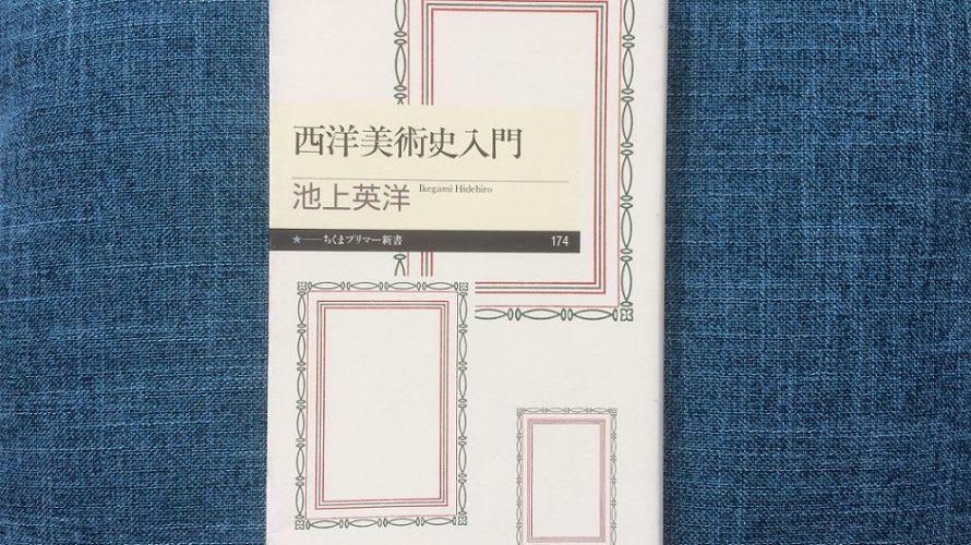 『西洋美術史入門 (ちくまプリマー新書)』を読んだ感想