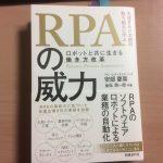 『RPAの威力 ~ロボットと共に生きる働き方改革~』を読んだ感想