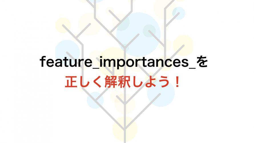 決定木アルゴリズムの重要度(importance)を正しく解釈しよう