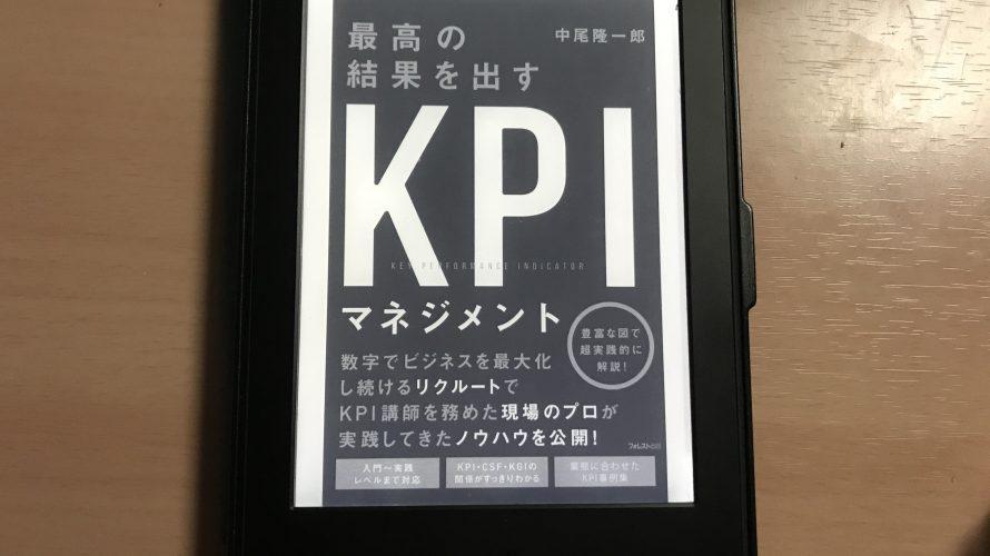 『最高の結果を出すKPIマネジメント』を読んだ感想