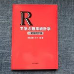 『Rで学ぶ確率統計学一変量統計編』を読んだ感想