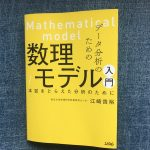 『データ分析のための数理モデル入門』を読んだ感想