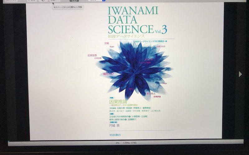 『岩波データサイエンス Vol.3』を読んだ感想