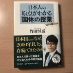 『日本人の原点がわかる「国体」の授業』を読んだ感想