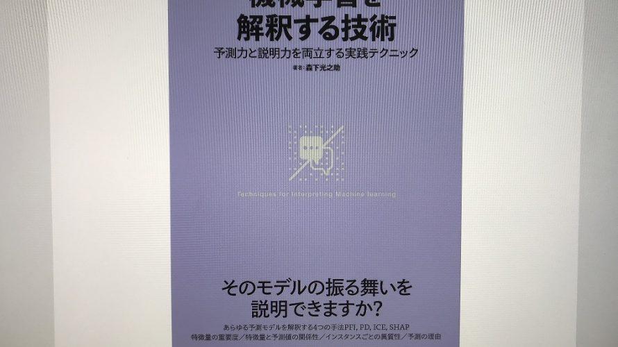 『機械学習を解釈する技術〜予測力と説明力を両立する実践テクニック』を読んだ感想